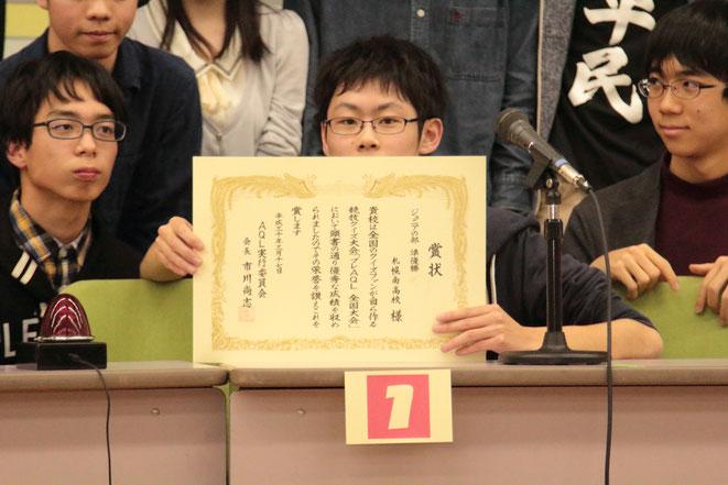 2017年度のAQLで準優勝した札幌南高校。