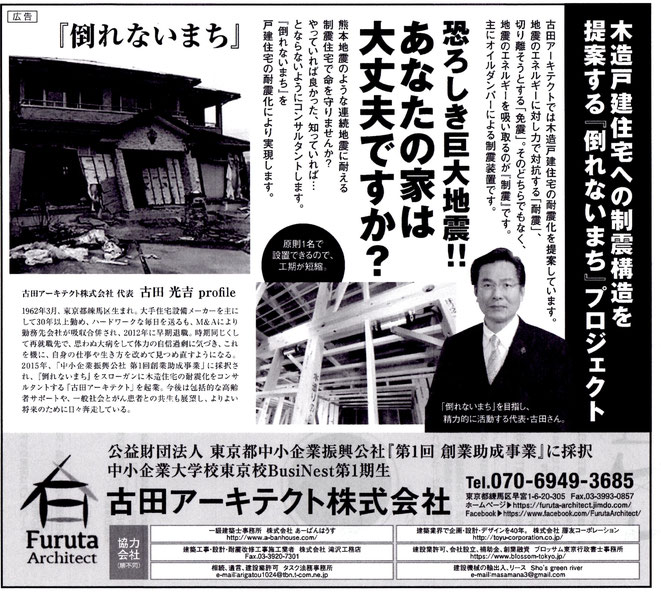 古田アーキテクト株式会社と協力会社さん