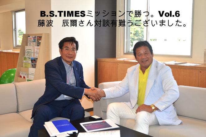 B.S.TIMES ミッションで勝iつ。Vol.6  に対談記事を掲載しています。