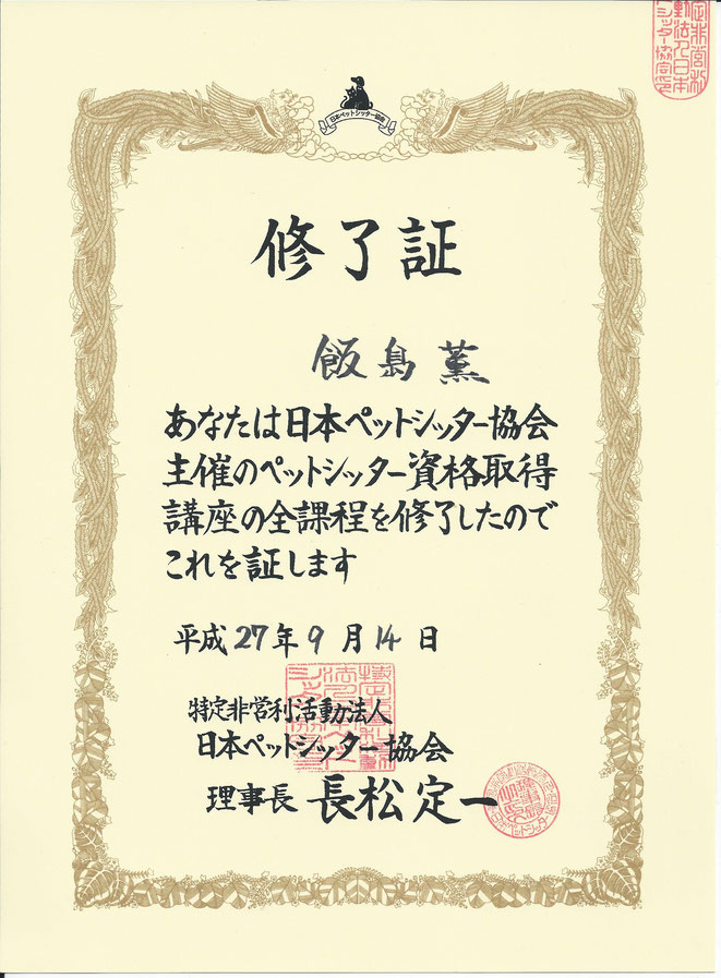 NPO法人日本ペットシッター協会 ペットシッター資格取得講座全課程修了証 大田区 多摩川 矢口渡 ペットシッターとして