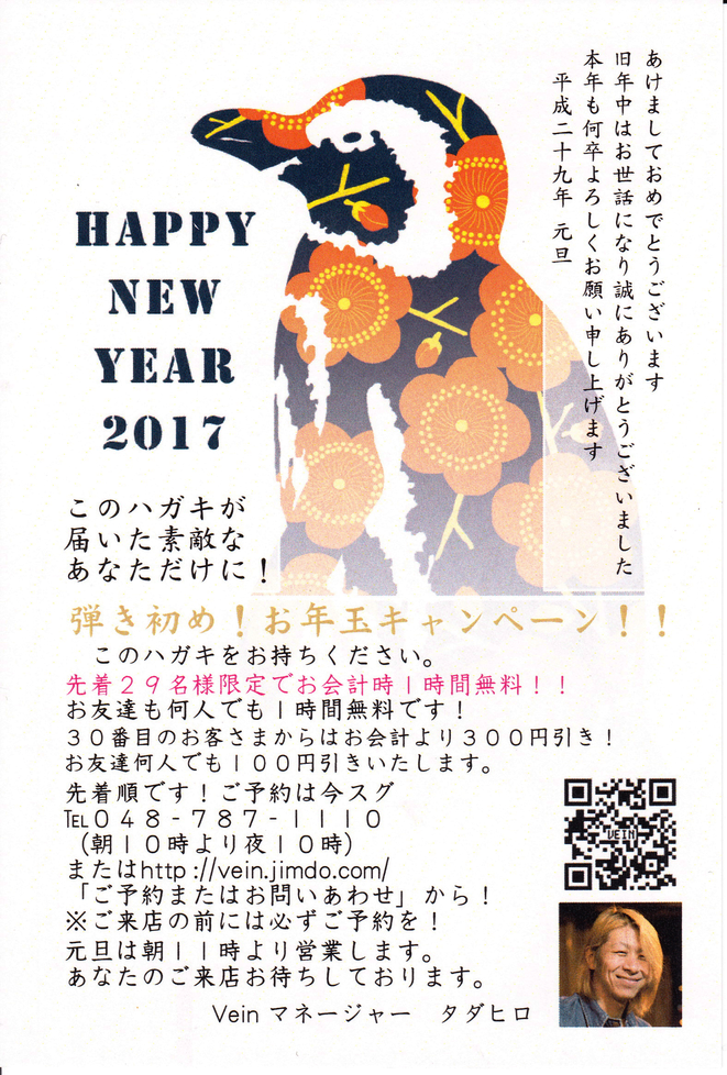 2017_Vein_お年玉キャンペーン