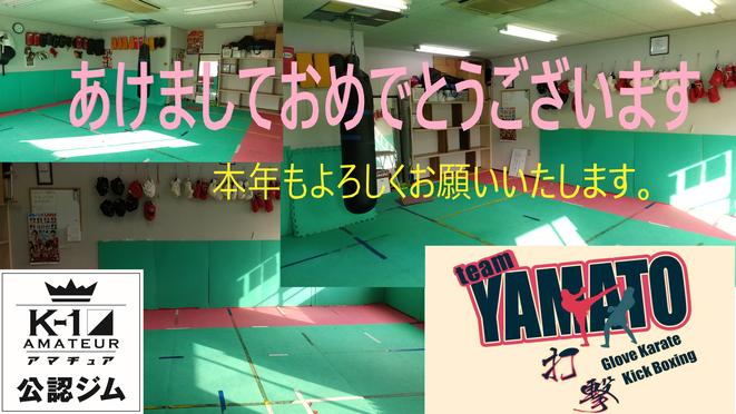 teamYAMATO大和高田本部 新年あけましておめでとうございます
