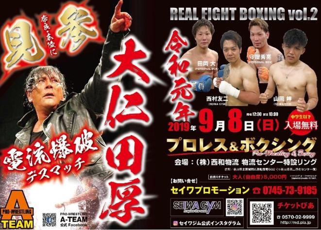 格闘技 プロレスとボクシングの興行。