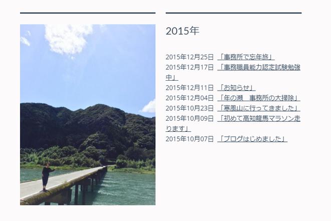 2015年から続けているブログ(今とは比べ物にならないくらい大人しい内容)