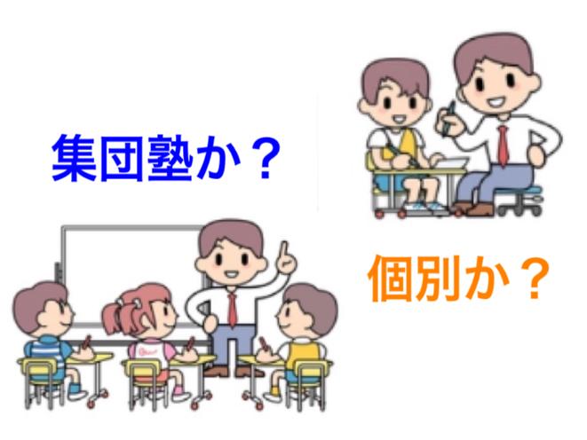 集団塾と個別指導塾、どちらがいいのか?