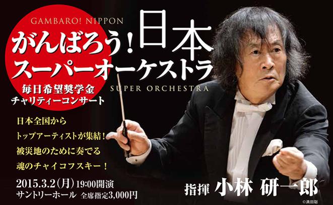 がんばろう!日本 スーパーオーケストラ 毎日希望奨学金チャリティコンサート