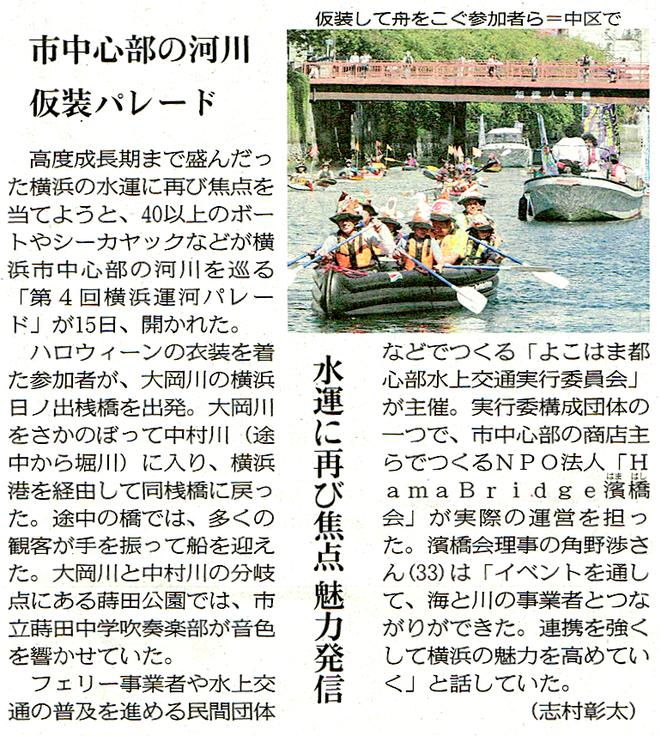 10月16日付 東京新聞