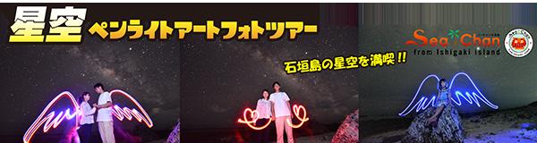 石垣島開催 星空ペンライトアートフォトツアー