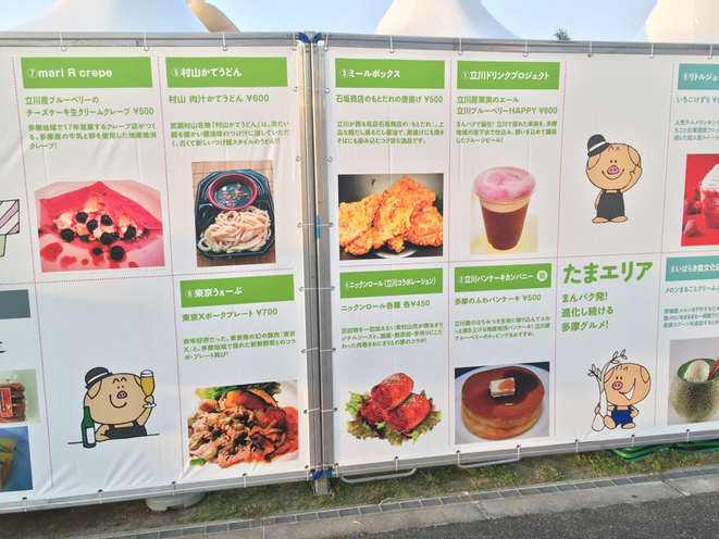 "Featured local food menus of Western Tokyo Tama area at ""Manpaku"" food festival event at Showa Kinen Park Tokyo Tachikawa まんパク出展メニュー ご当地多摩エリア 国営昭和記念公園 東京都立川市"