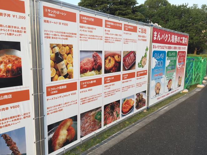 "A part of the featured local food menus at ""Manpaku"" Food festival event at Showa Kinen Park Tokyo Tachikawa まんパク出展メニュー ご当地グルメ 国営昭和記念公園 東京都立川市"