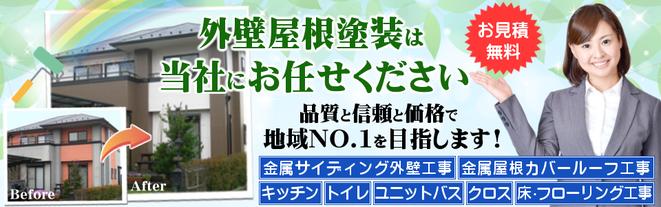 群馬県伊勢崎市の株式会社エコ21外壁事業部。外壁屋根塗装は当社にお任せください。品質と信頼、価格で地域ナンバーワンを目指します