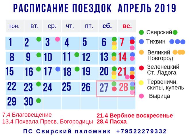 Календарь православных поездок из Петербурга апрель 2019