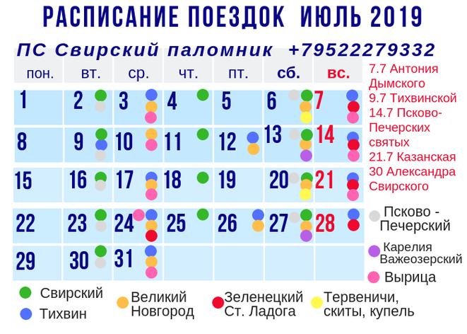 Расписание поездок на июль 2019 - православные экскурсии