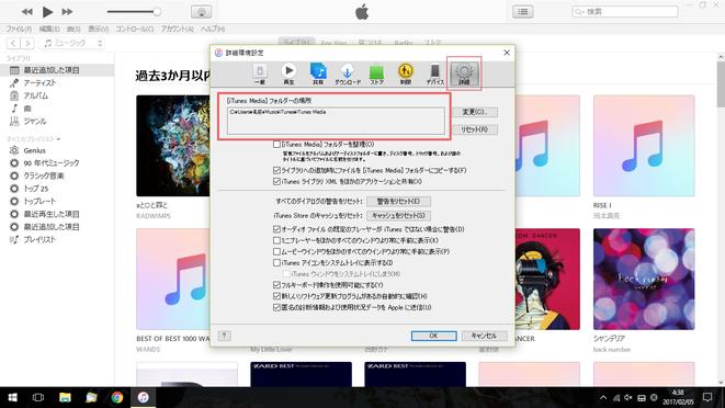 iTunes設定画面