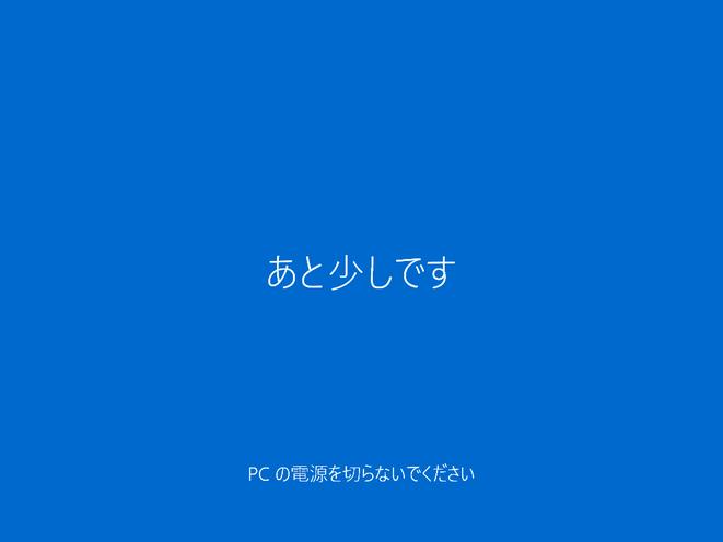 Windows インストール中