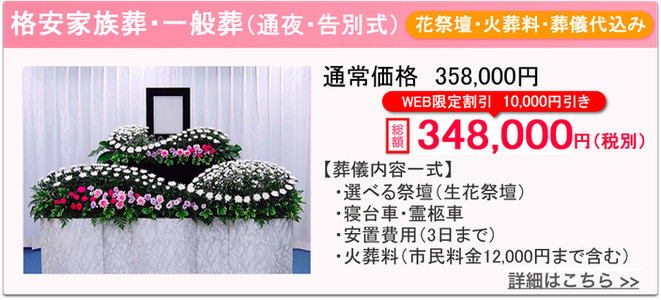 足立区 格安家族葬・一般葬348000円