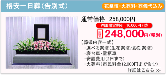 神奈川県 格安一日葬338000円 お料理・返礼品・葬儀代込み