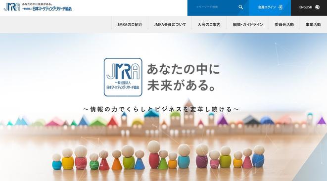 アンケートサイトおすすめ比較ランキング2位のマクロミルは日本マーケティングリサーチ協会加盟してへそくりだろう