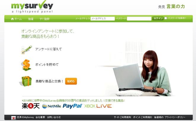 おすすめアンケートサイト比較一覧ランキングMySurvey(マイサーベイ)に登録しよう