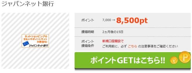 おすすめアンケートサイトでお小遣い稼いでへそくり作りしてポトラでジャパンネット銀行へ振込