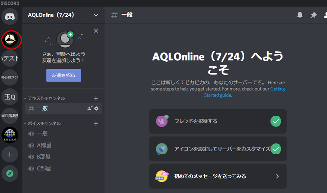 AQLのチャンネルに入った様子。左のアイコンで表示されているものが「チャンネル」です。今回は左上の「プレAQLオンライン」チャンネルに入ったものとして作業を進めます。