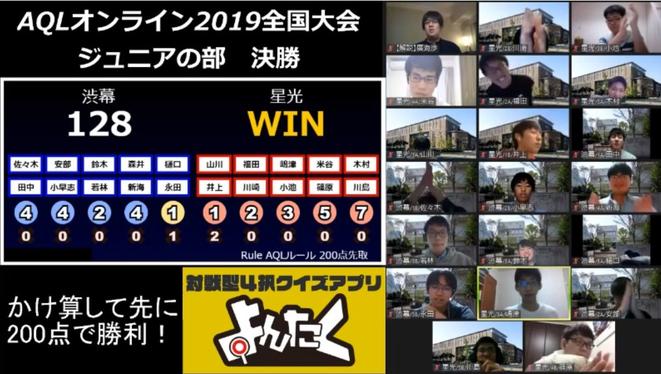 ジュニアの部優勝決定の瞬間。渋幕リーチからの、大阪星光の怒涛の攻めで大逆転。解説の廣海渉さんをして「本当に強いチームのクイズ」という圧巻の勝利で「変則2連覇」を達成しました。