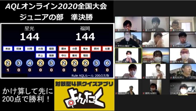 準決勝・福岡高校vs大阪星光。両チームリーチという大接戦で、惜しくも敗れた福岡高校ですが、地元勢によるコメント欄での応援も目立ちました。