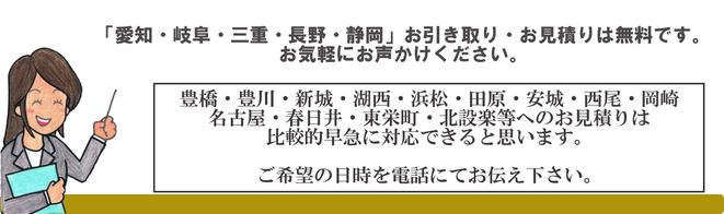 お仏壇修理、再生、クリーニングは豊橋、豊川、新城、湖西、浜松、田原、安城、西尾、岡崎、名古屋、春日井、東栄町、北設楽まで対応可能です。