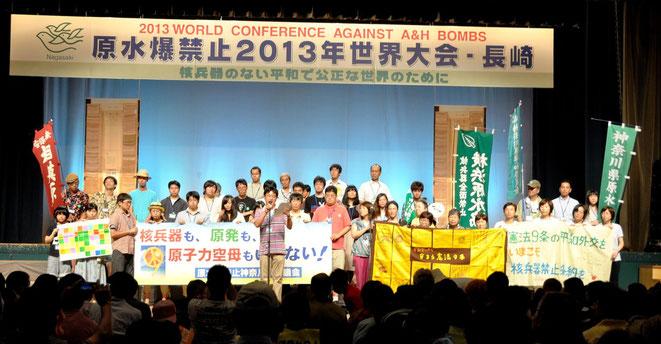 登壇した神奈川県代表団(閉会総会)