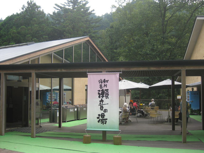 Akigawa Gorge Valley Seotonoyu Spa Tokyo Akiruno hot spring retreat refresh nature tourist spot TAMA Tourism Promotion - Visit Tama 秋川渓谷瀬音の湯 東京都あきる野市 温泉 癒し リフレッシュ 自然 観光 スポット 多摩観光振興会