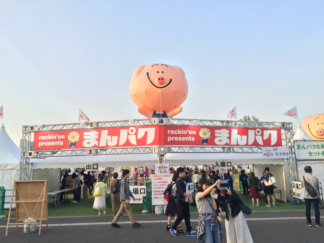 "The entrance of ""Manpaku"" Food festival event at Showa Kinen Park in Tokyo Tachikawa まんパク会場入口 国営昭和記念公園 東京都立川市"