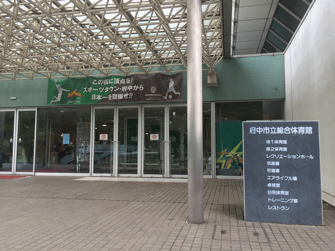 Entrance of Fuchu municipal gymnasium Tokyo Fuchu city Futsal F-League Tokyo Tama Derby attraction sport tourism promotion