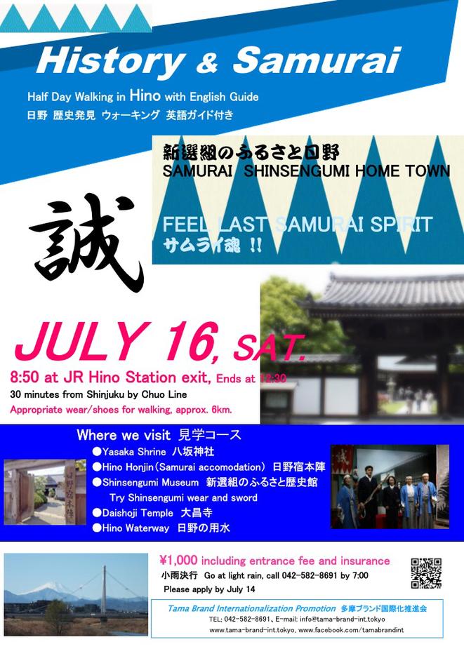 Leaflet of the event 16 July 2016 Tokyo Hino city history samurai shinsengumi last samurai walking local tourism promotion Visit Tama - Tama Tourism Promotion イベントチラシ 歴史とサムライを探る 散策まちあるきイベント 東京都日野市 新選組 ラストサムライ 観光振興 多摩観光振興会