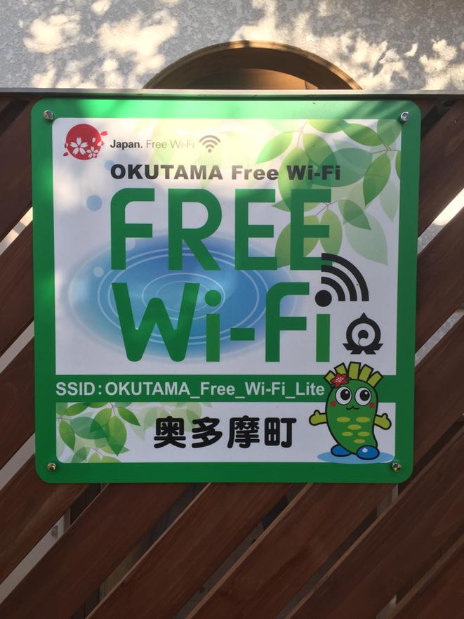Okutama Free Wifi information Tokyo Okutama town free internet sns Visit Tama tourism