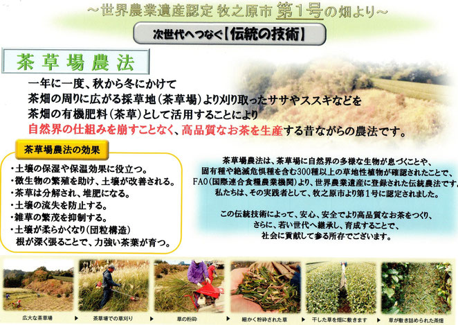 茶草場農法 内容