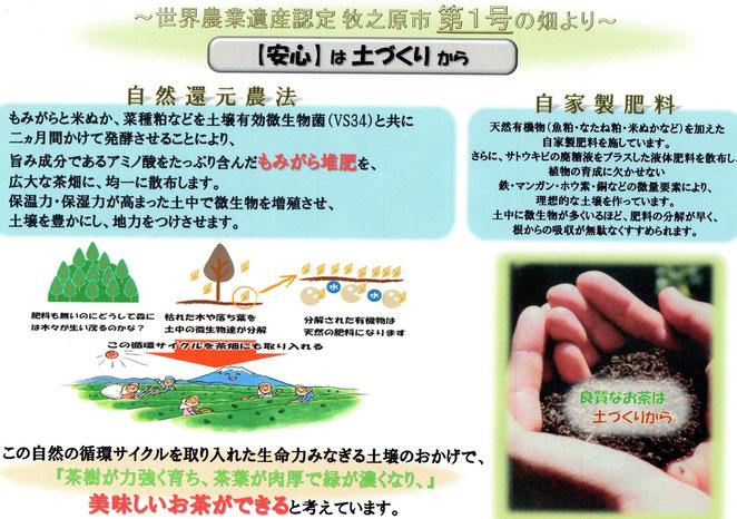 自然還元農法 内容