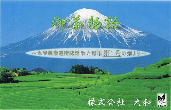 世界農業遺産畑 第1号