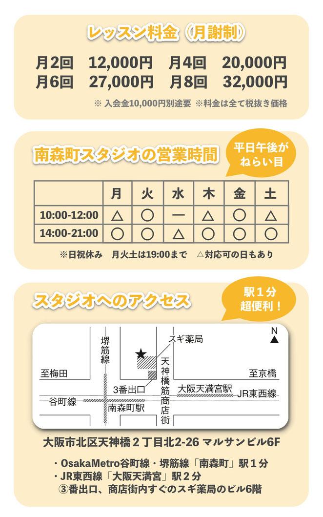 大阪南森町の体幹トレーニングスタジオ「ココチラボ」のご利用案内。レッスン料金は月謝制です月4回で22,000円、入会金が11,000円必要です。その他、月2回、6回、8回コースがあります。南森町スタジオの営業時間は月曜14時から19時、火曜10時から19時、木曜14時から21時、金曜10時から21時、土曜は14時から18時までです。南森町スタジオへは地下鉄南森町駅、JR大阪天満宮駅の3番出口から徒歩1分です。大阪市北区天神橋2丁目北2−26
