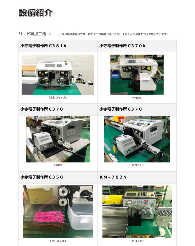 リード線加工専用機械のご紹介。