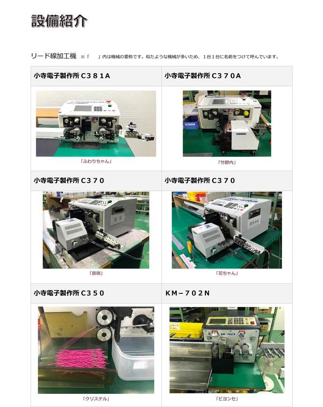 リード線加工専用機械のご紹介。7台ございます。