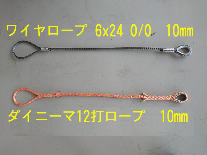 ダイニーマロープとワイヤロープ