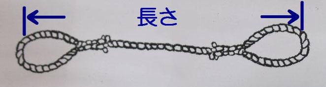玉掛合繊ロープ