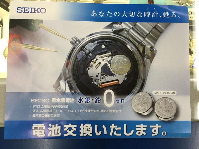 腕時計の電池交換