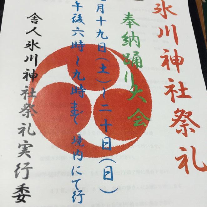 舎人氷川神社盆踊り
