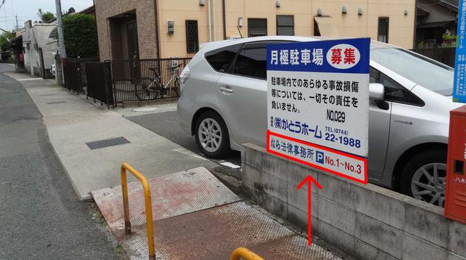 周辺によく似た駐車場がありますので看板にご注意下さい!