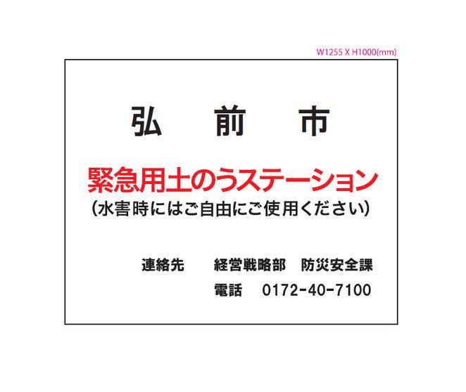 弘前市向け 土のうステーション用カバーレイアウト