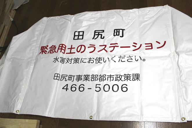 土のうステーション(折畳式土のうボックス)田尻町仕様 特注カバー