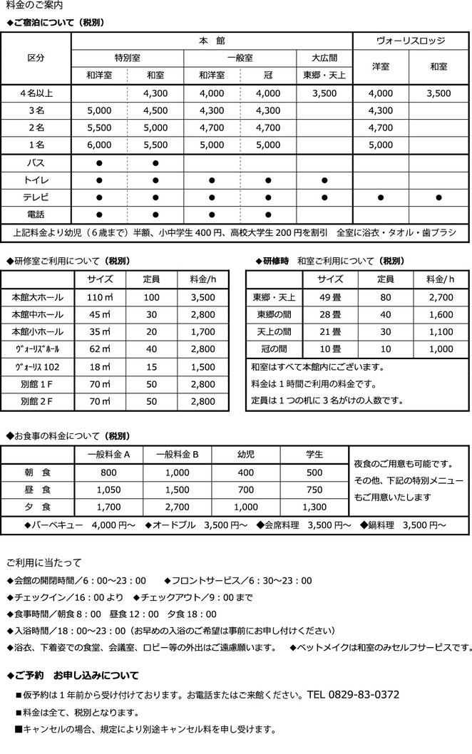 広島YMCA 研修&合宿 宿泊 料金表