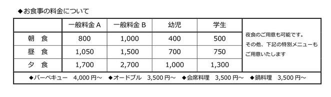 広島YMCA 研修&合宿 お食事料金表