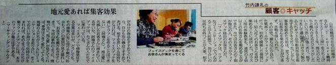 日経MJ新聞 竹内謙礼の顧客をキャッチ 地元愛のフェイスブック 7-Colors鶴岡ガラスアート工房
